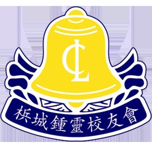 槟城锺灵校友会官方网站